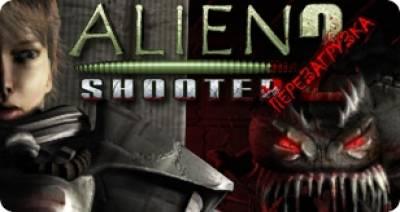 Alien Shooter 2 - Перезагрузка (русская расширенная версия Alien